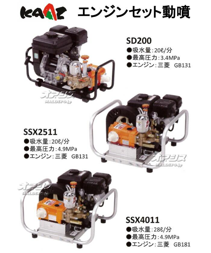 カーツ(KAAZ) エンジンセット動噴 SSX4011 Max4.9MPa 吸水28L/分
