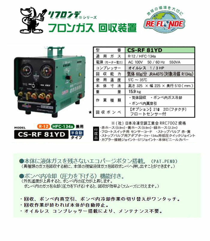 デンゲン フロン回収装置 CS-RF80YD