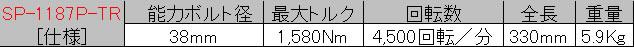 SP-AIR SPインパクトレンチSP-1187P-TR