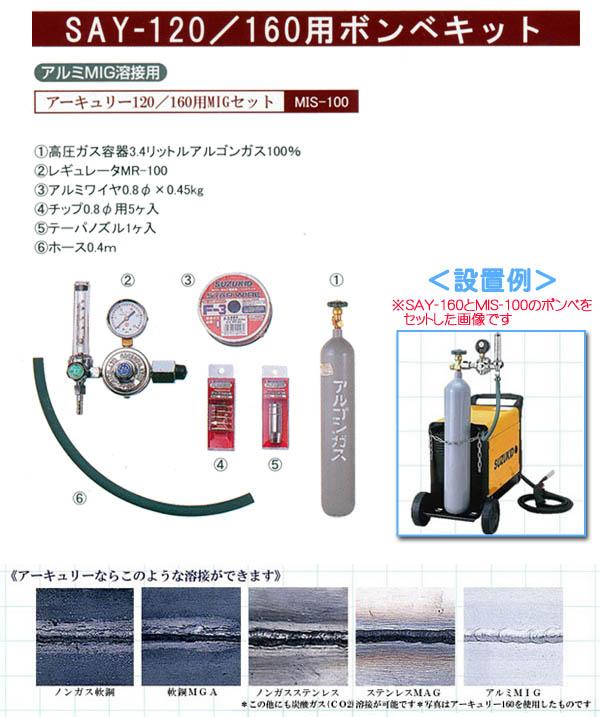 SUZUKID(スター電器) アルミ溶接用MIG(アルゴンガス用)ボンベキット MIS-100 【個人宅配送別途お見積り】