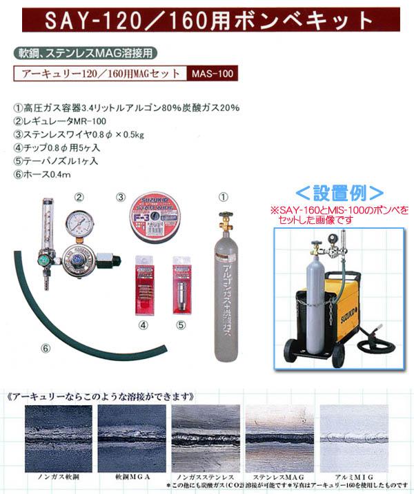 SUZUKID(スター電器) 軟鋼・ステンレス溶接用MAG(混合ガス用)ボンベキット MAS-100