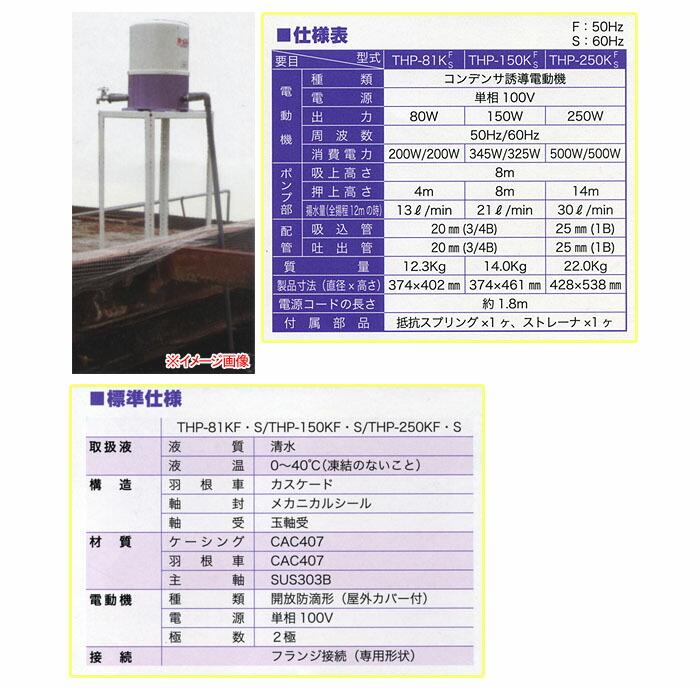 寺田ポンプ 浅井戸ホームポンプ THP-150KS (強力型) 60hz