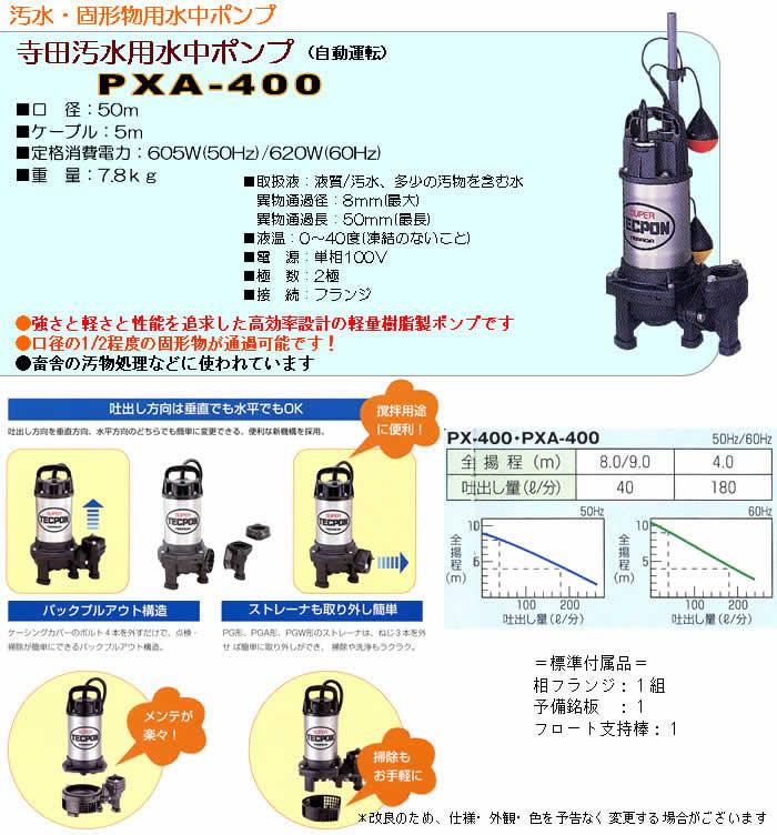 寺田ポンプ 汚水・固形物用水中ポンプ PXA-400(自動運転)