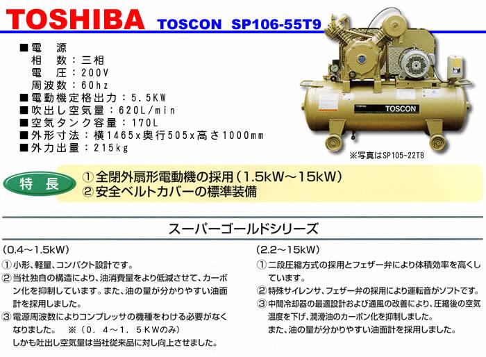 TOSHIBA 給油式 低圧エアーコンプレッサー(圧力開閉器式) SP106-55T
