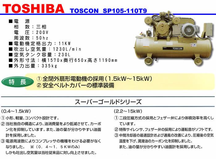 TOSHIBA 給油式 低圧エアーコンプレッサー(圧力開閉器式) SP105-110T