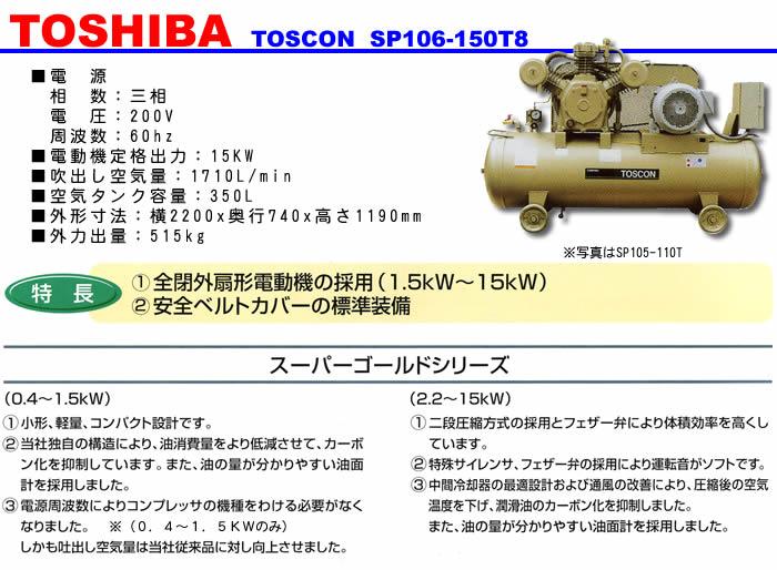 TOSHIBA 給油式 低圧エアーコンプレッサー(圧力開閉器式) SP106-150T