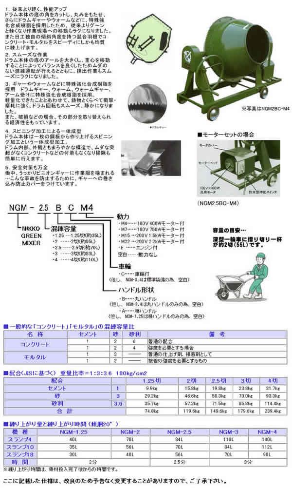 日工(NIKKO) モルタル兼用グリーンミキサ NGM2.5BC-M4