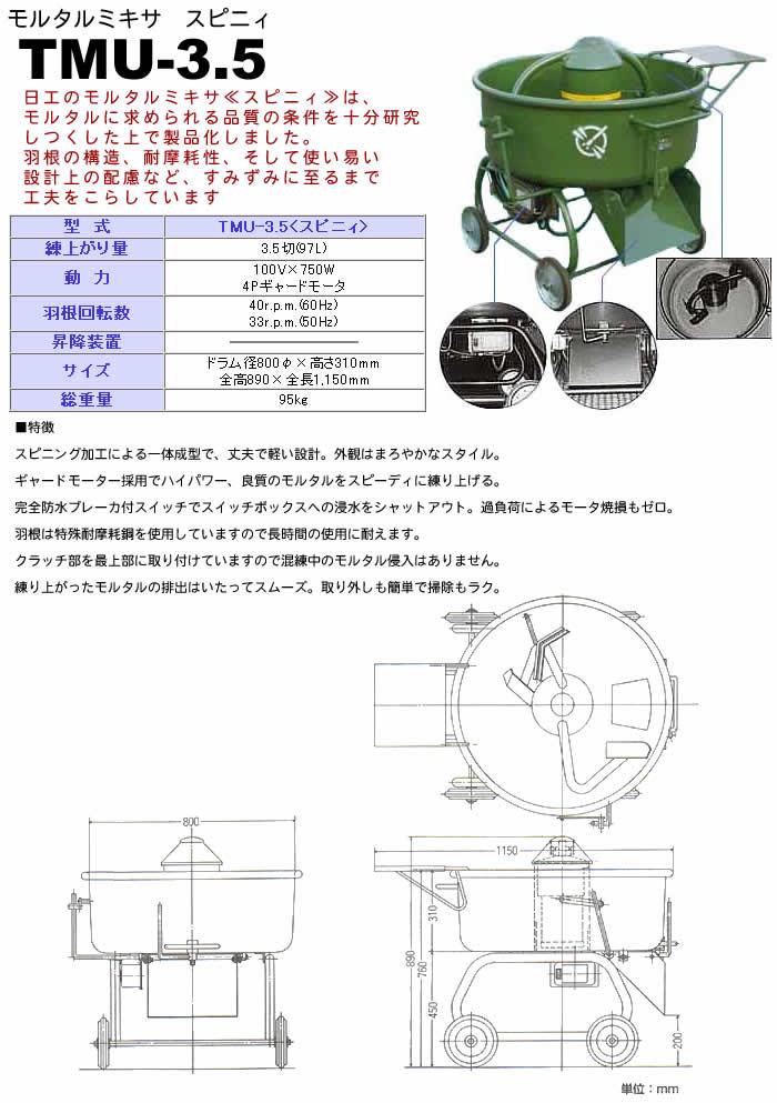 日工(NIKKO) NIKKOモルタルミキサ スピニィ TMU-3.5