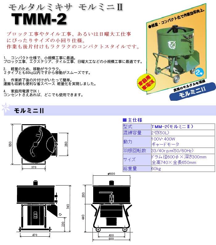 日工(NIKKO) NIKKOモルタルミキサ モルミニII TMM-2