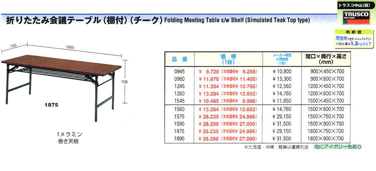 TRUSCO 折りたたみ式会議用テーブル(棚付・チーク) 1590