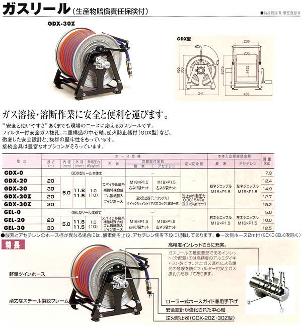 HATAYA 溶接ガスリール GDX-20