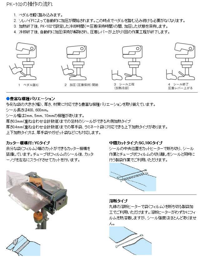 富士インパルス 【受注生産品】特殊製袋用足踏み式シーラー Fi-600Y-5 PK