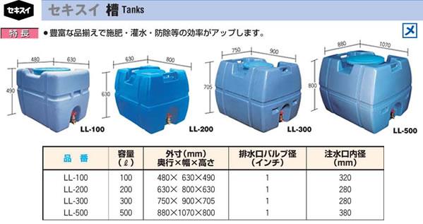 積水テクノ成型 槽 LL-300