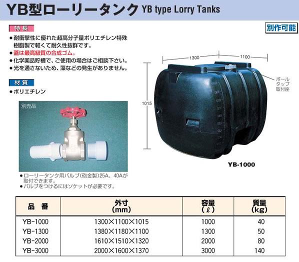 ダイライト YB型ローリータンク YB-1300