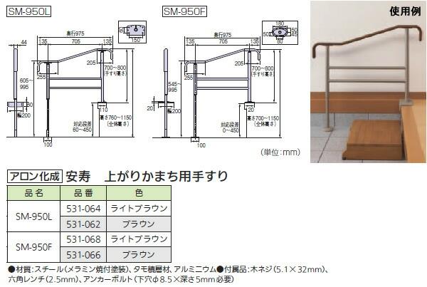 安寿 上がりかまち用手すり ブラウン SM-950L(531-062)