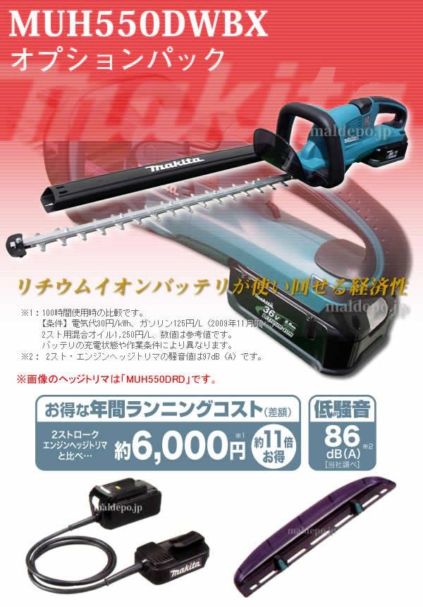 マキタ(makita) 超お得!makita36V充電式ヘッジトリマ+オプションセット