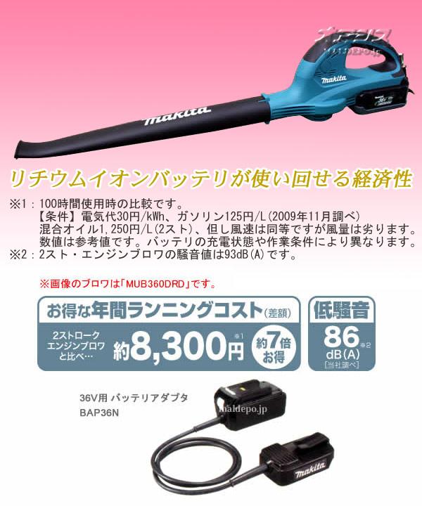 マキタ(makita) 超お得!makita36V充電式ブロワ+オプションセット