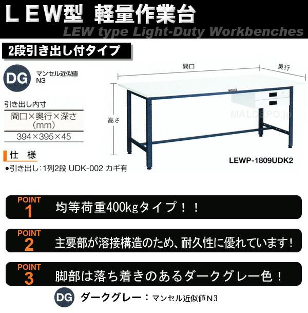 TRUSCO LEW型 軽量作業台(間口1800mm) 2段引き出し付 リノリューム張天板 LEWR-1800UDK2
