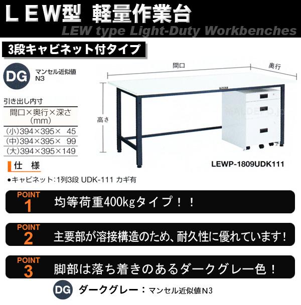 TRUSCO LEW型 軽量作業台(間口1200mm) 3段キャビネット付 リノリューム張天板 LEWR-1200UDK111