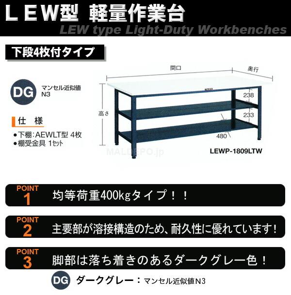 TRUSCO LEW型 軽量作業台(間口1800mm) 下棚4枚付 リノリューム張天板 LEWR-1809LTW