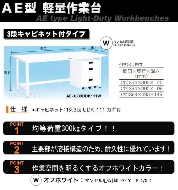TRUSCO AE型 軽量作業台(間口1800mm) 3段キャビネット付 リノリューム張天板 RAE-1809UDK111W