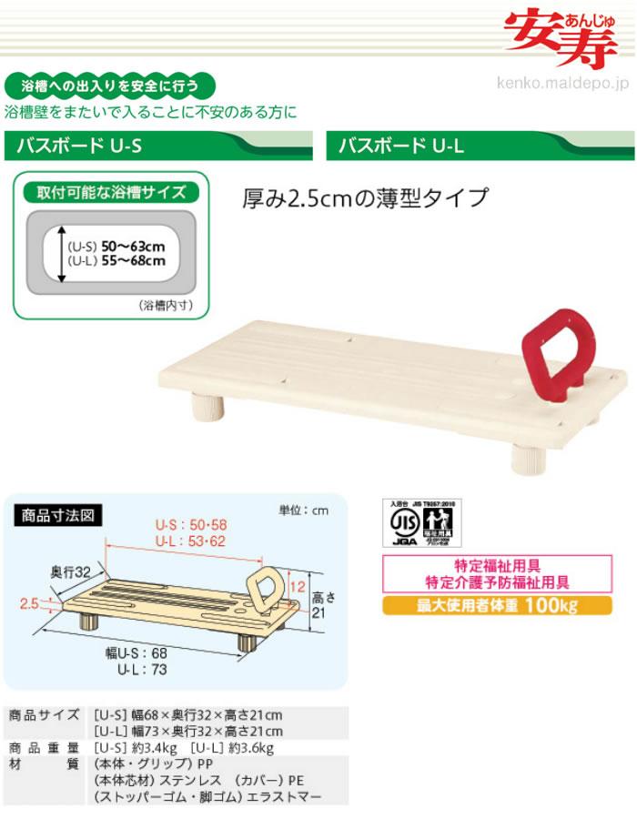 アロン化成 安寿 バスボード(薄型) U-L / 535-095 幅73cm