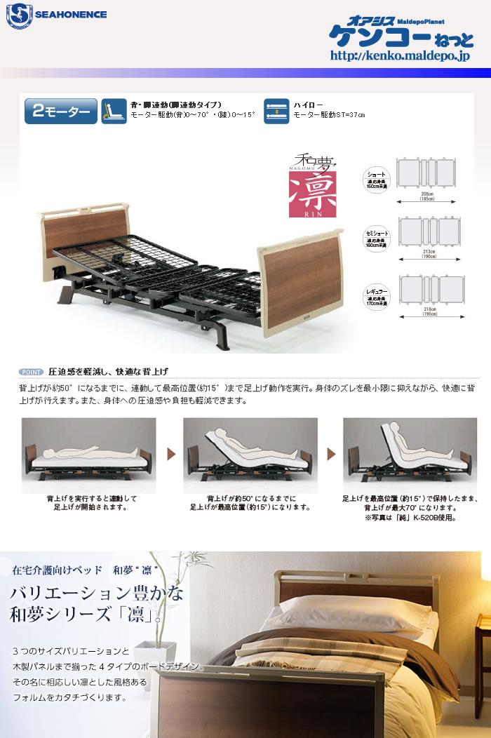 シーホネンス 【搬入組立無料】電動ベッド 和夢・凛 脚連動モーションタイプ K-720B レギュラー 2モーター