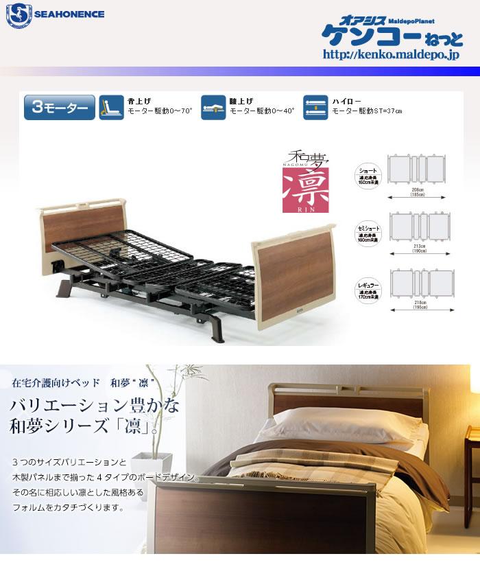 シーホネンス 【搬入組立無料】電動ベッド 和夢・凛 背・脚個別駆動タイプ K-730 レギュラー 3モーター