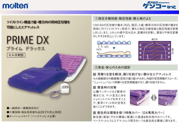 モルテン molten プライムDX 専用カバーなし 幅85cm MPD-00P
