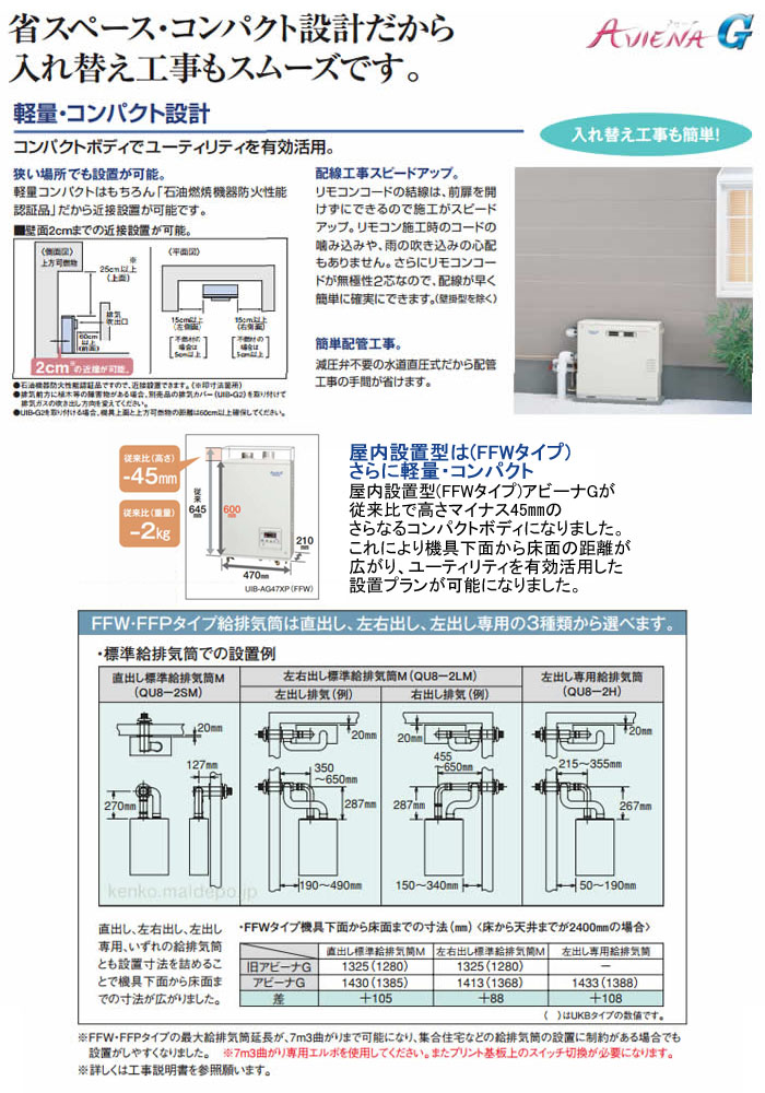 CORONA(コロナ) 46.5kW直圧式 ガス化燃焼石油給湯器アビーナG UKB-AG470MX(FFW) 給湯+追いだき 屋内壁掛 強制給排気 ボイスリモコン