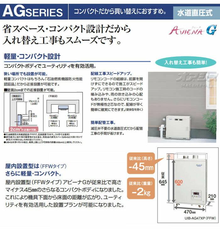 CORONA(コロナ) 46.5kW直圧式 ガス化燃焼石油給湯器アビーナG UIB-AG47RX(MW) 給湯専用 屋外壁掛 前面排気 ボイスリモコン