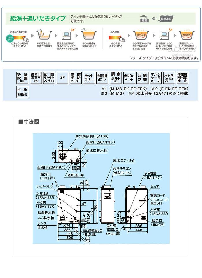 CORONA(コロナ) 38.4kW直圧式 石油給湯器SAシリーズ UKB-SA380MX/F 給湯+追いだき 屋内 強制排気