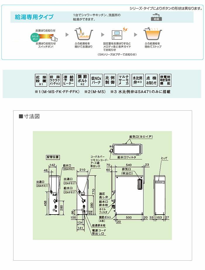 CORONA(コロナ) 46.5kW直圧式 石油給湯器SAシリーズ UIB-SA47MX/M 給湯専用 屋外 前面排気 シンプルリモコン