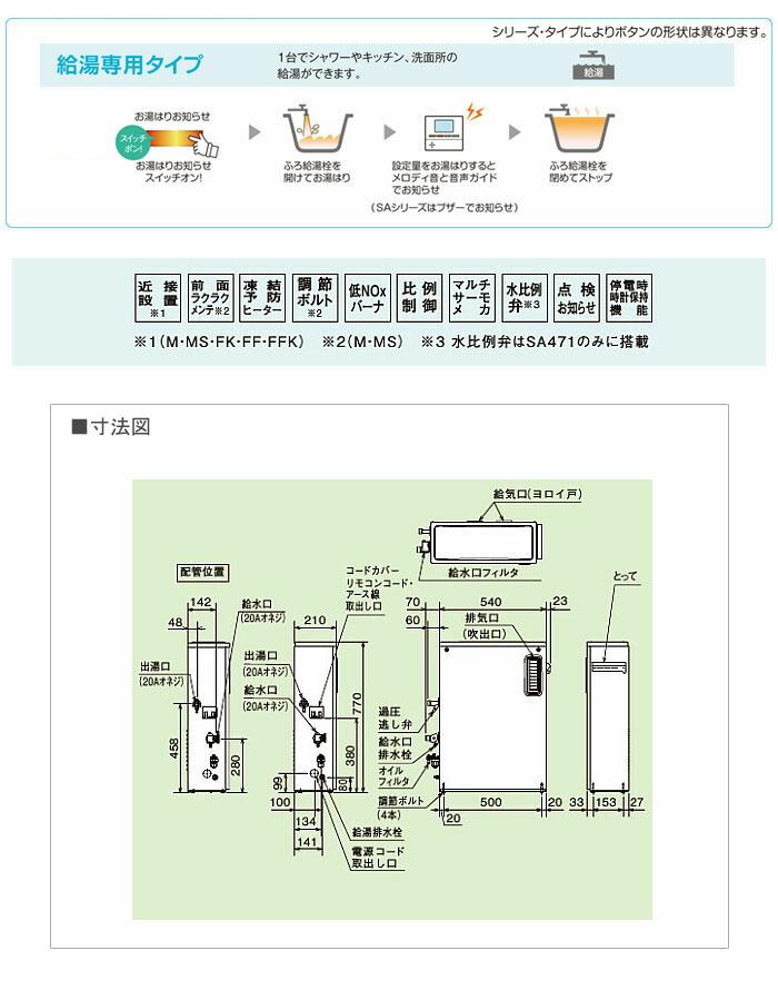 CORONA(コロナ) 石油給湯器 直圧式 UIB-SA381(M) 屋外給湯専用 前面排気 SAシリーズ 38.4kW
