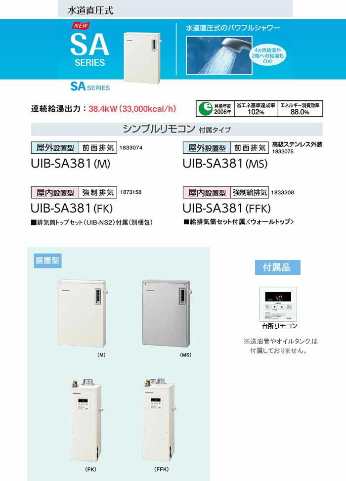 CORONA(コロナ) 石油給湯器 直圧式 UIB-SA381(FK) 給湯専用 屋内 強制排気 SAシリーズ 38.4kW