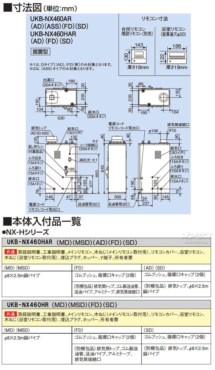 CORONA(コロナ) 45.6kW高圧力貯湯式 石油給湯器NX-Hシリーズ UKB-NX460HAR/FD 給湯+追いだき オート 屋内 強制排気 ボイスリモコン