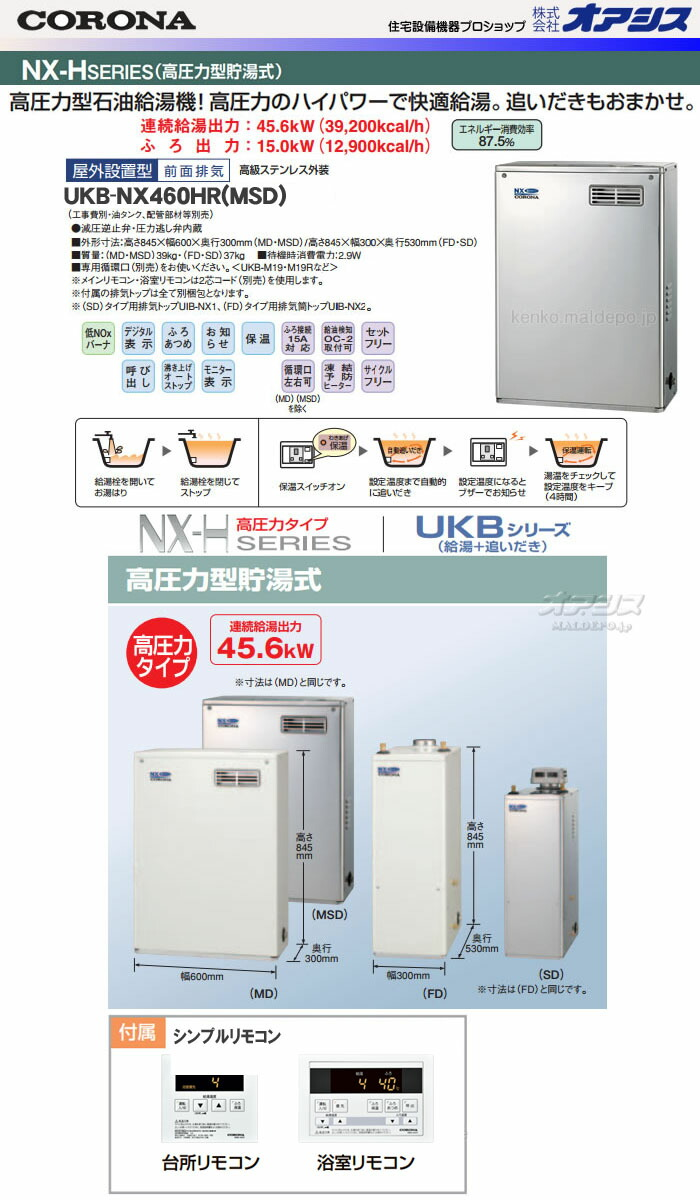 CORONA(コロナ) 45.6kW高圧力貯湯式 石油給湯器NX-Hシリーズ UKB-NX460HR/MSD 給湯+追いだき 屋外 前面排気 ステンレス外装