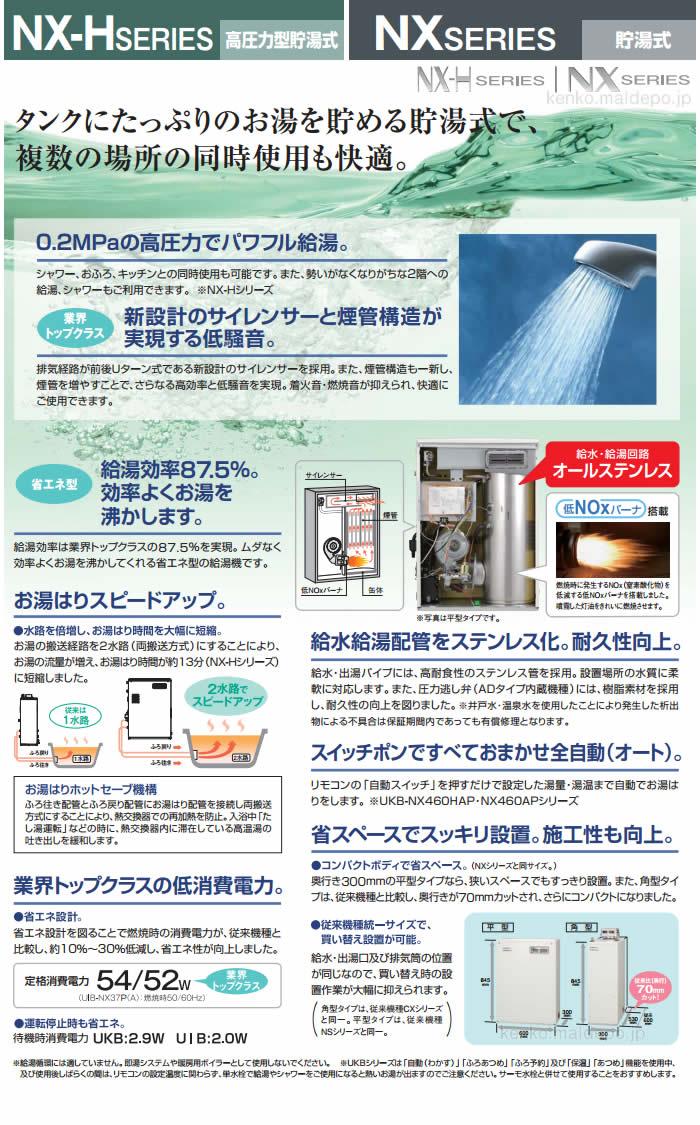 CORONA(コロナ) 45.6kW高圧力貯湯式 石油給湯器NX-Hシリーズ UKB-NX460HR/FD 給湯+追いだき 屋内 強制排気