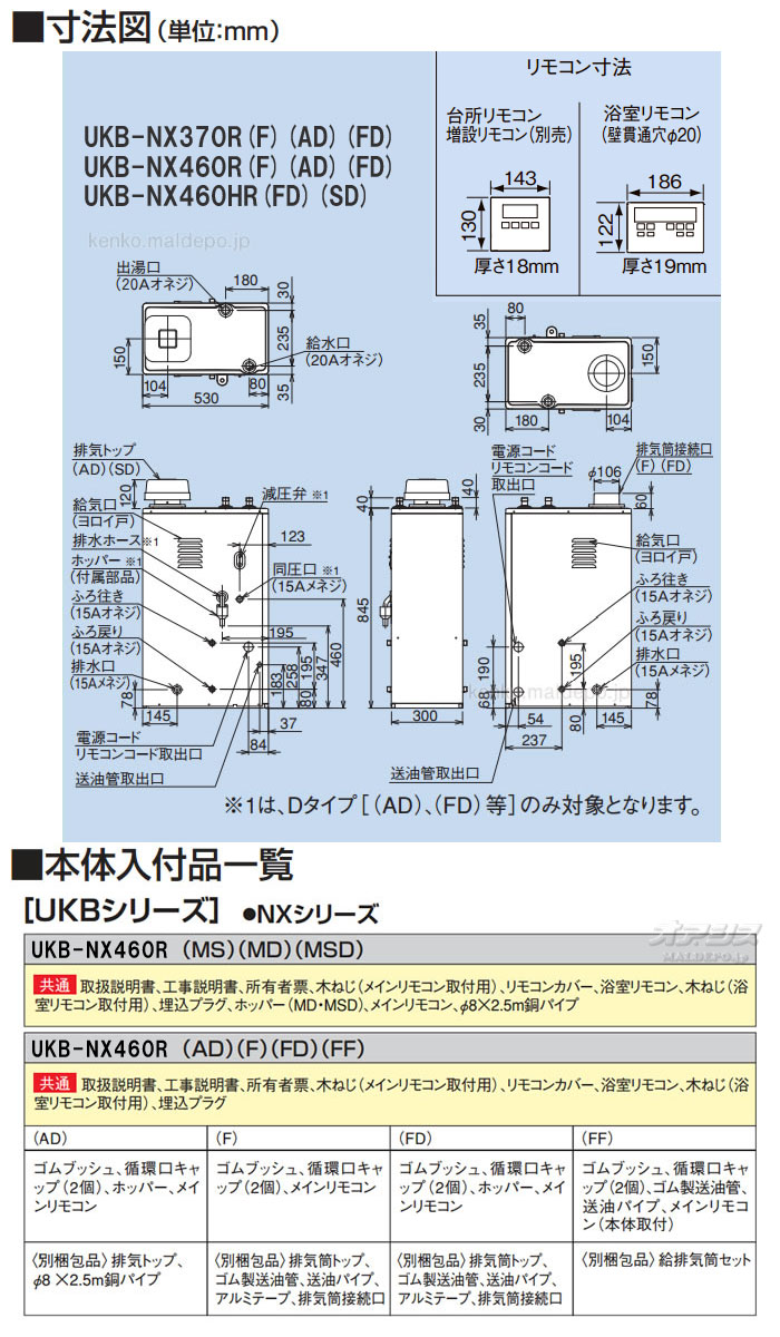 CORONA(コロナ) 45.6kW貯湯式 石油給湯器NXシリーズ UKB-NX460R/AD 給湯+追いだき 屋外 無煙突