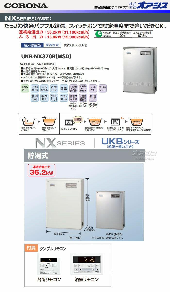 CORONA(コロナ) 36.2kW貯湯式 石油給湯器NXシリーズ UKB-NX370R/MSD 給湯+追いだき 屋外 前面排気 ステンレス外装
