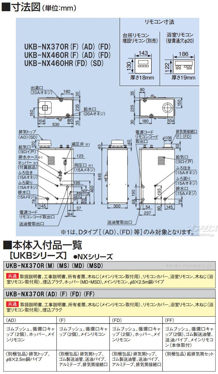 CORONA(コロナ) 36.2kW貯湯式 石油給湯器NXシリーズ UKB-NX370R/FD 給湯+追いだき 屋内 強制排気