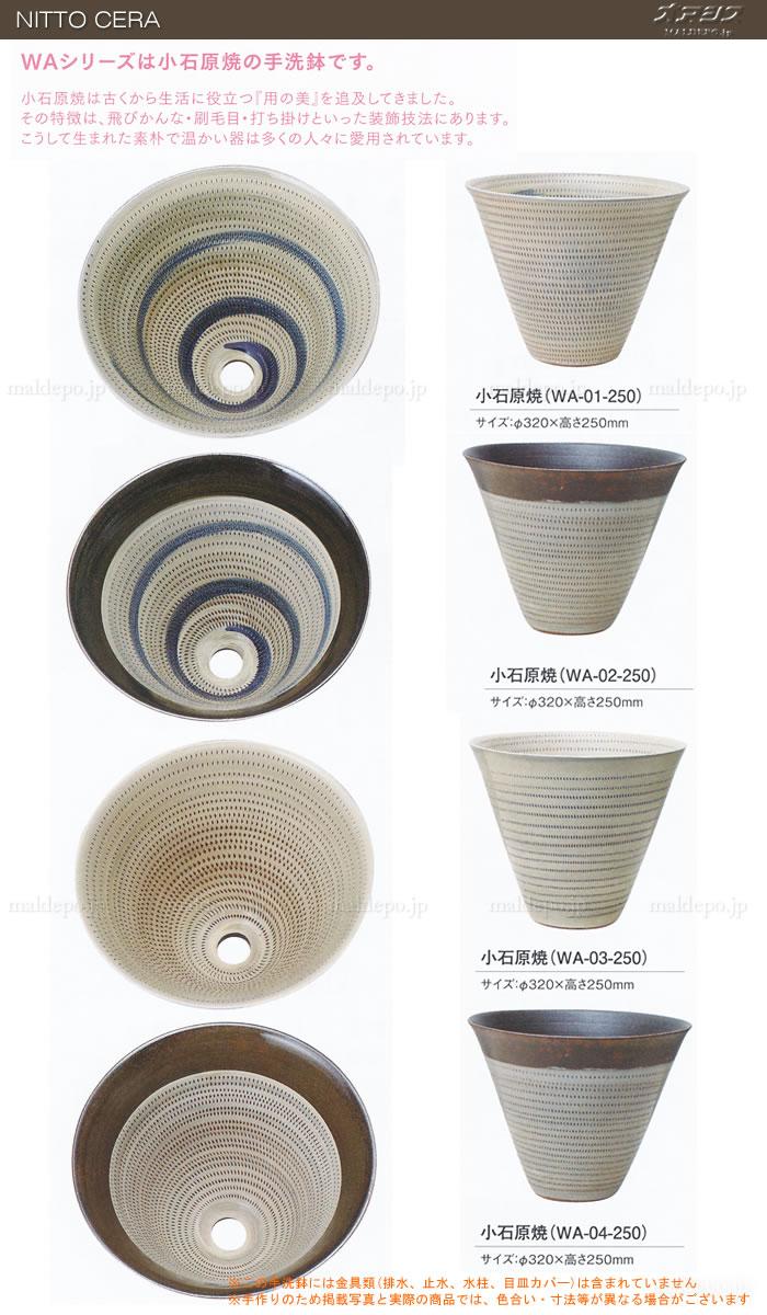 LIXIL 小石原焼洗面器WAシリーズ 手洗鉢 φ320x250mm