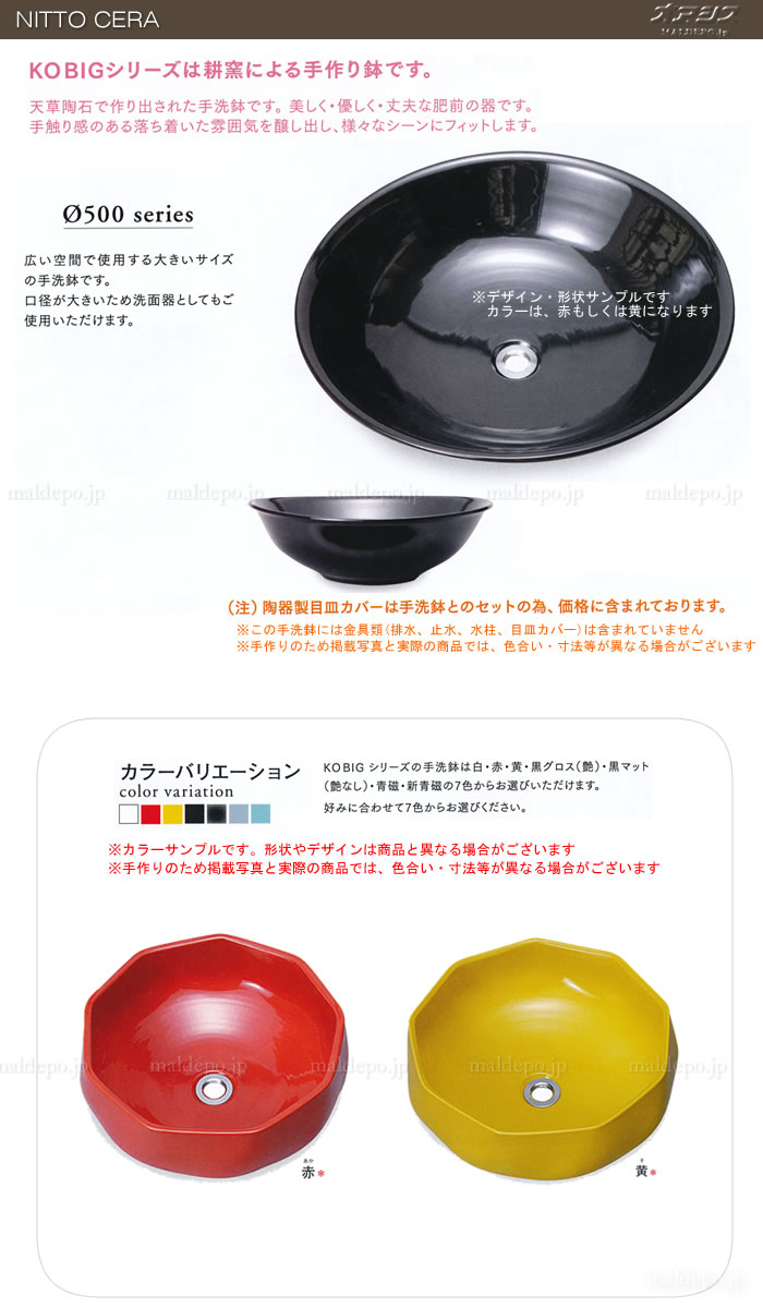 LIXIL 天草陶石耕窯洗面器KOシリーズ 手洗鉢(赤・黄) φ500