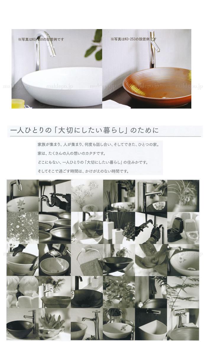 LIXIL 天草陶石耕窯洗面器KOシリーズ 手洗鉢(赤・黄) φ450