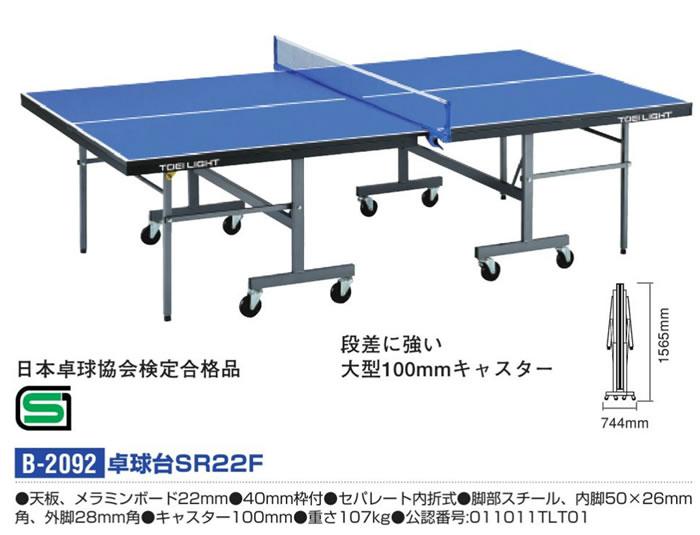 TOEI LIGHT 卓球台SR22F 日本卓球協会検定合格品