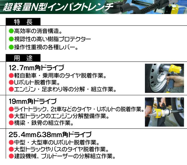 空研 N型インパクトレンチ KW-2000P(本体のみ)