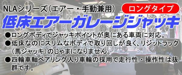 長崎ジャッキ 低床エアーガレージジャッキ NLA-303 【個人宅配送不可】