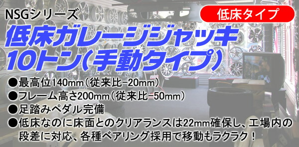 長崎ジャッキ 低床ガレージジャッキ10トン(手動タイプ) NSG-103 【個人宅配送不可】