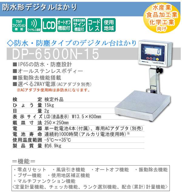 ヤマトハカリ 防水形デジタル式台はかり DP-6500N-15