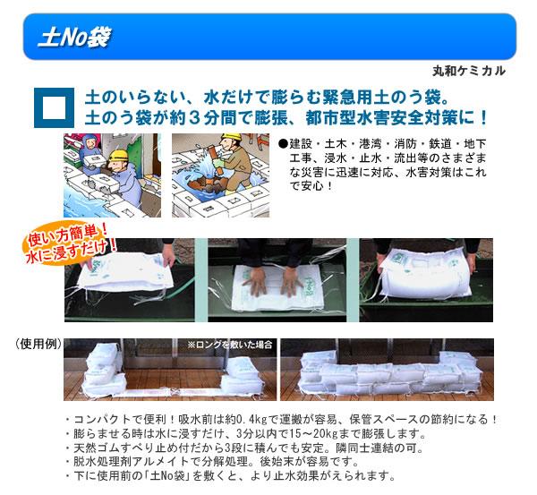 丸和ケミカル 土嚢袋 標準型 700R (50枚セット)